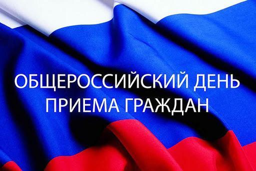 Информация о проведении восьмого общероссийского дня приема граждан 14 декабря 2020 г.