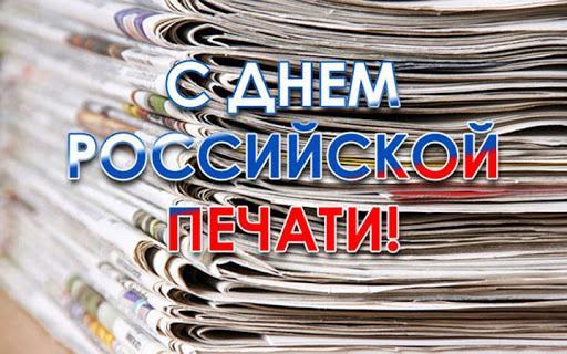 Поздравления Таймураза Ахохова с Днем российской печати