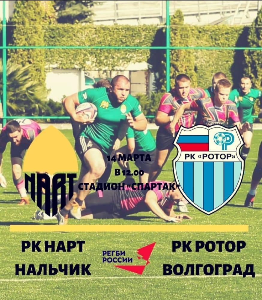 Матч Чемпионата Высшей лиги 2020/2021 г. по регби состоится 14 марта