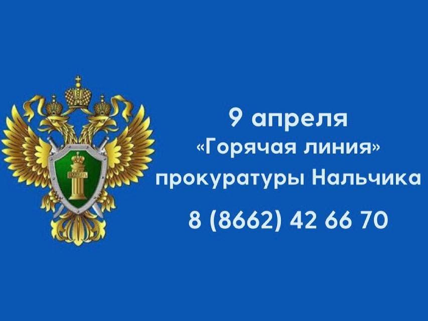 Прокуратура Нальчика проведет «Горячую линию» 9 апреля