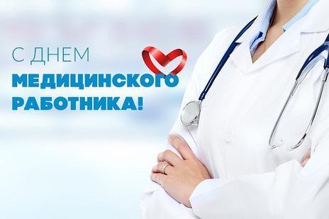 Поздравления Таймураза Ахохова с Днем медицинского работника